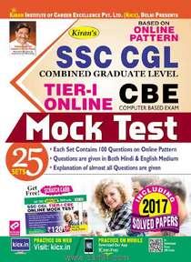 SSC CGL Computer Based Tier I Online Exam Mock Test 25 Test