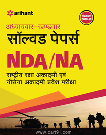 Pathfinder NDA And NA Solved Papers (Hindi)