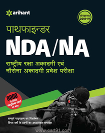 Pathfinder NDA And NA (Hindi)