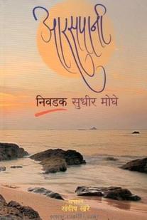 Aaraspani Nivdak Sudhir Moghe