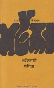 Mardhekaranchi Kavita (Mouj Prakashan)