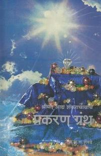 Aacharyanche Prakaran Granth