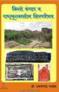 Kille Kandhar Va Rashtrakutkalin Shilpavaibhav
