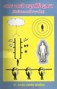 आत्म्याचे पदार्थविज्ञान (फिजिक्स ऑफ द सोल)