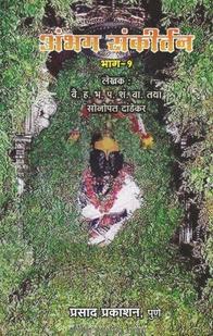 Abhang Sankirtan Bhag 1