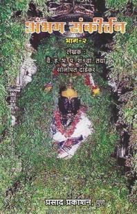 Abhang Sankirtan Bhag 2