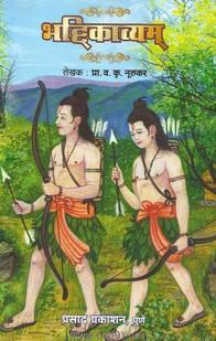 Bhatti Kavyam