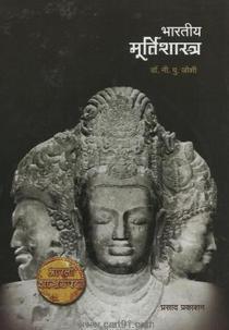 Bharatiy Murtishastra