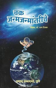 Chakra Janma Janmantariche
