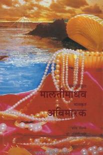 Malati Madhav Avimarak