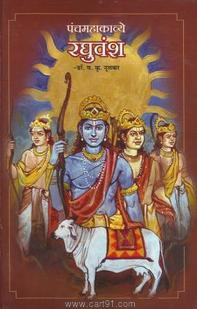 Raghuvansh