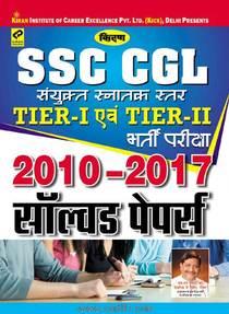 SSC CGL Tier I Evam Tier II Bharti Pariksha Solved Paers