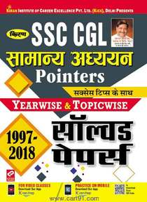 SSC CGL Samanya Adhyayan Pointers Solved Papers