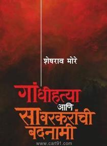 Gandhihatya Aani Savarkaranchi Badnami