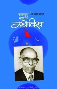 Shankar Ro Kharatanche Kathavishwa