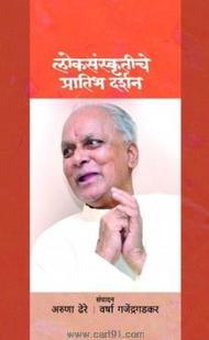 Loksanskrutiche Pratibh Darshan