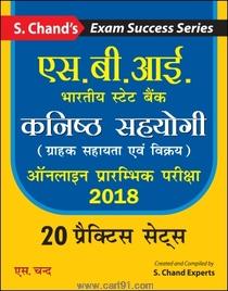 SBI Kanishtha Sahyogi Online Prarambhik Pariksha