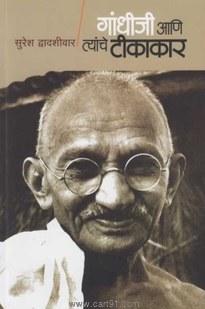 Gandhiji Aani Tyanche Tikakar