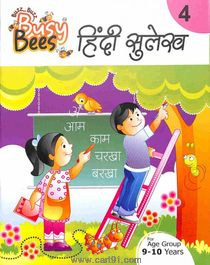 Busy Bees Hindi Sulekh 4