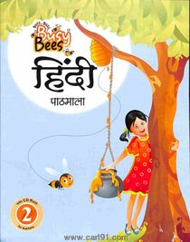 Busy Bees Hindi Pathmala 2