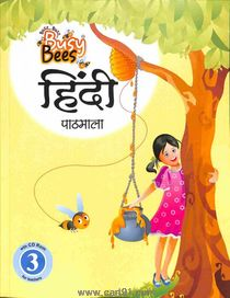 Busy Bees Hindi Pathmala 3