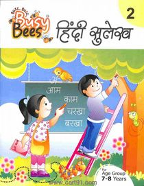 Busy Bees Hindi Sulekh 2
