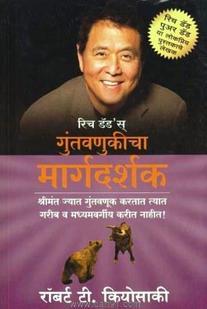 Guntavanukicha Margadarshak