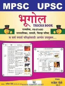 MPSC UPSC Bhugol Tricks Book