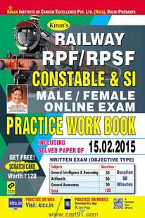 Railway RPF RPSF Constable And SI Practice Work Book
