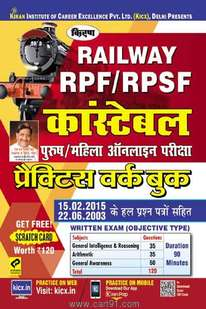 Railway RPF RPSF Constable Practice Workbook (Hindi)