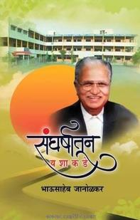 Sangharshatun Yashakade