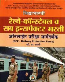 Railway Constable Va Sab Inspector Bharati