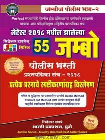 55 Jambo Police Bharti Prashnpatrika Sanch 2018 Bhag 2