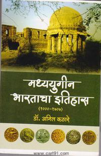 Madhyayugin Bharatacha Itihas (1000 To 1707)