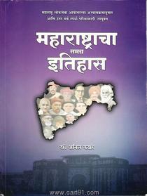 महाराष्ट्राचा समग्र इतिहास