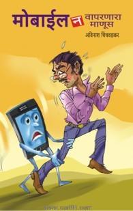 मोबाईल न वापरणारा माणूस