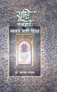 Sufi Tatvadnyan Swarup Aani Chintan