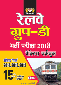 Railway Group D Bharti Pariksha 2018 Practice Workbook
