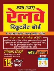 RRB CBT Railway Recruitment Board (Hindi)