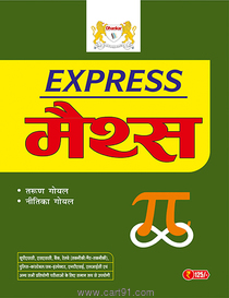Express Maths (Hindi)
