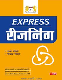 Express Reasoning (Hindi)