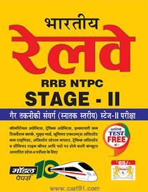 Bhartiya Railway RRB Stage II (Hindi)