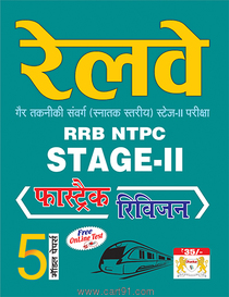 Railway RRB NTPC Stage II Fastrack Revision (Hindi)