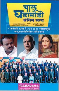 Chalu Ghadamodi Antim Satya 2nd Edition