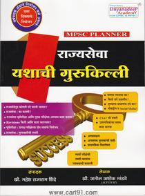 MPSC Planner Rajyaseva Yashachi Gurukilli