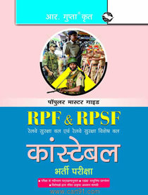 Populer Master Guide RPF And RPSF Constable Barati Pariksha