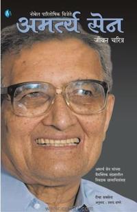 Amartya Sen Jivan Charitra
