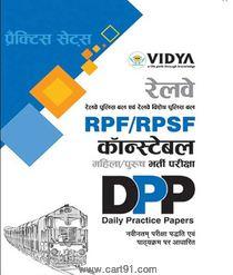 Railway RPF RPSF Constable Bharti Pariksha Practice Sets
