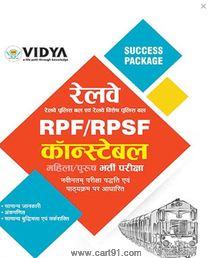 Railway RPF RPSF Constable Bharti Pariksha (Vidya Prakashan)