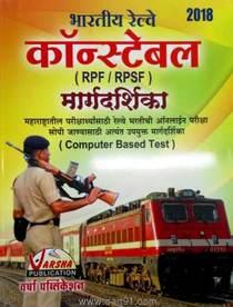 Bharatiy Railway Constable (RPF RPSF) Margadarshika